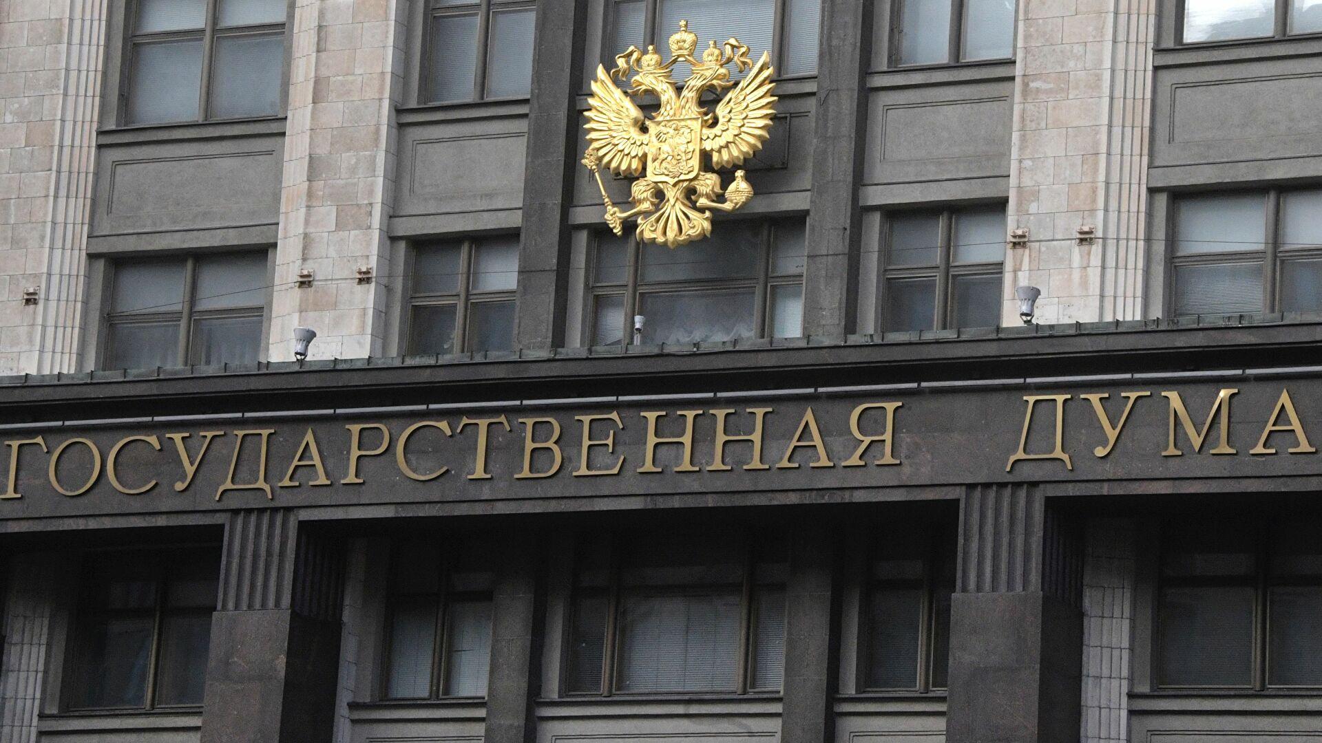 В Госдуме прокомментировали объявление встречи Путина и Байдена