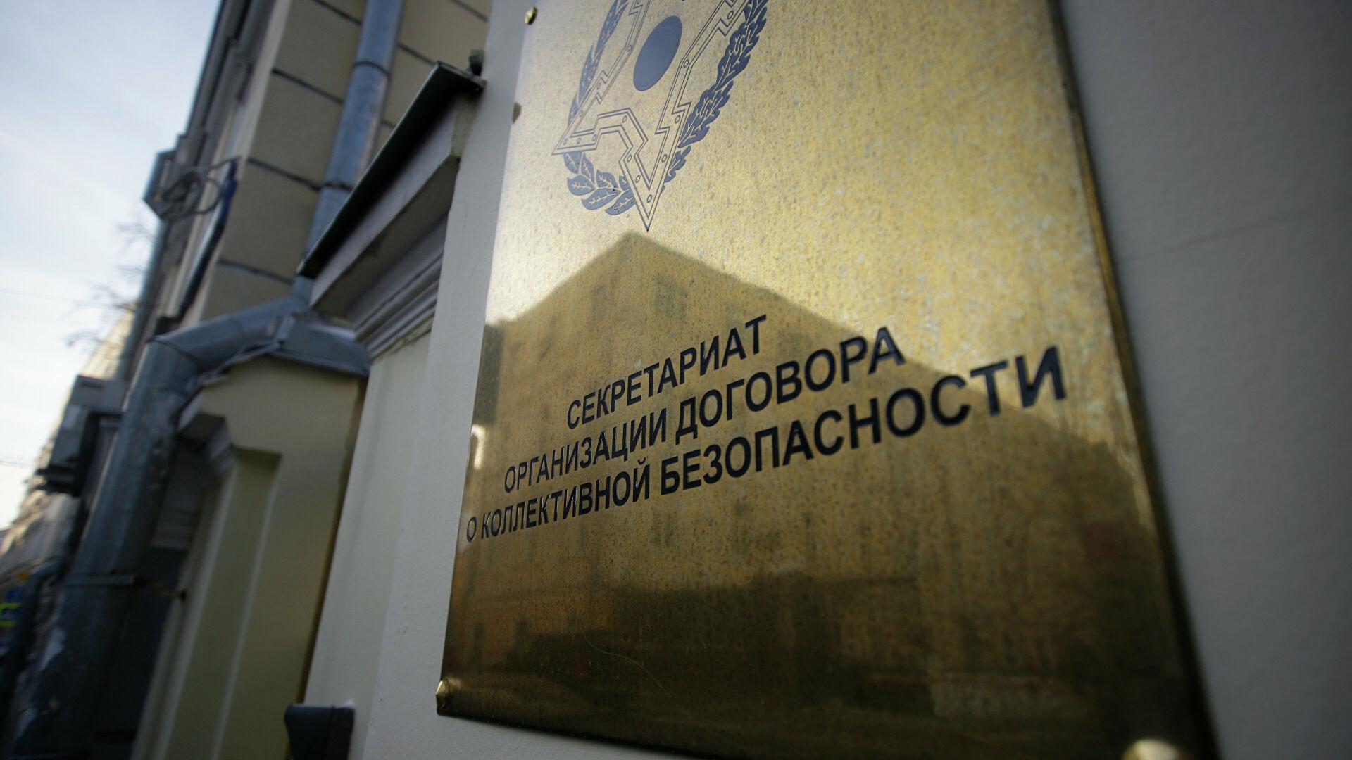 ОДКБ ответила на критику Пашиняна в адрес организации