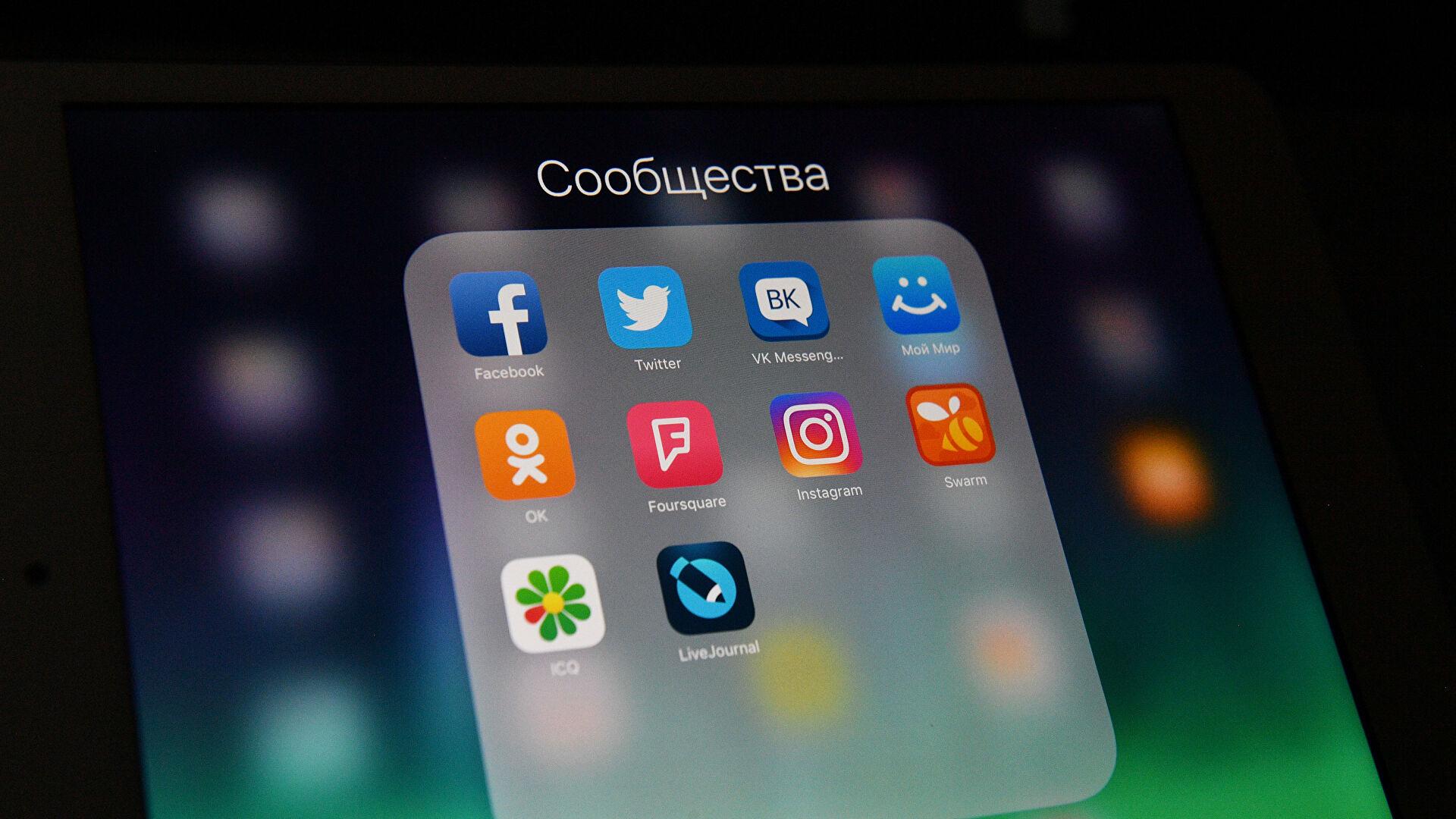 Россиянам дали совет, чем нельзя делиться в соцсетях