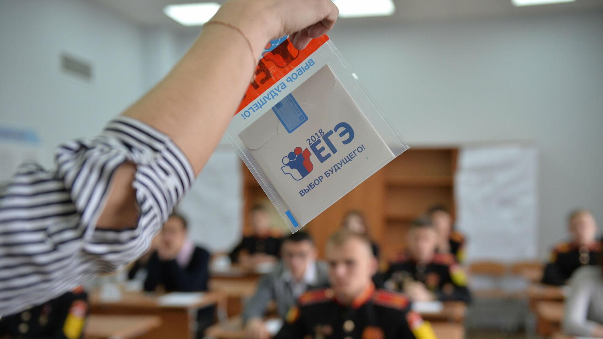 В Рособрнадзоре рассказали, как регионы будут получать материалы ЕГЭ