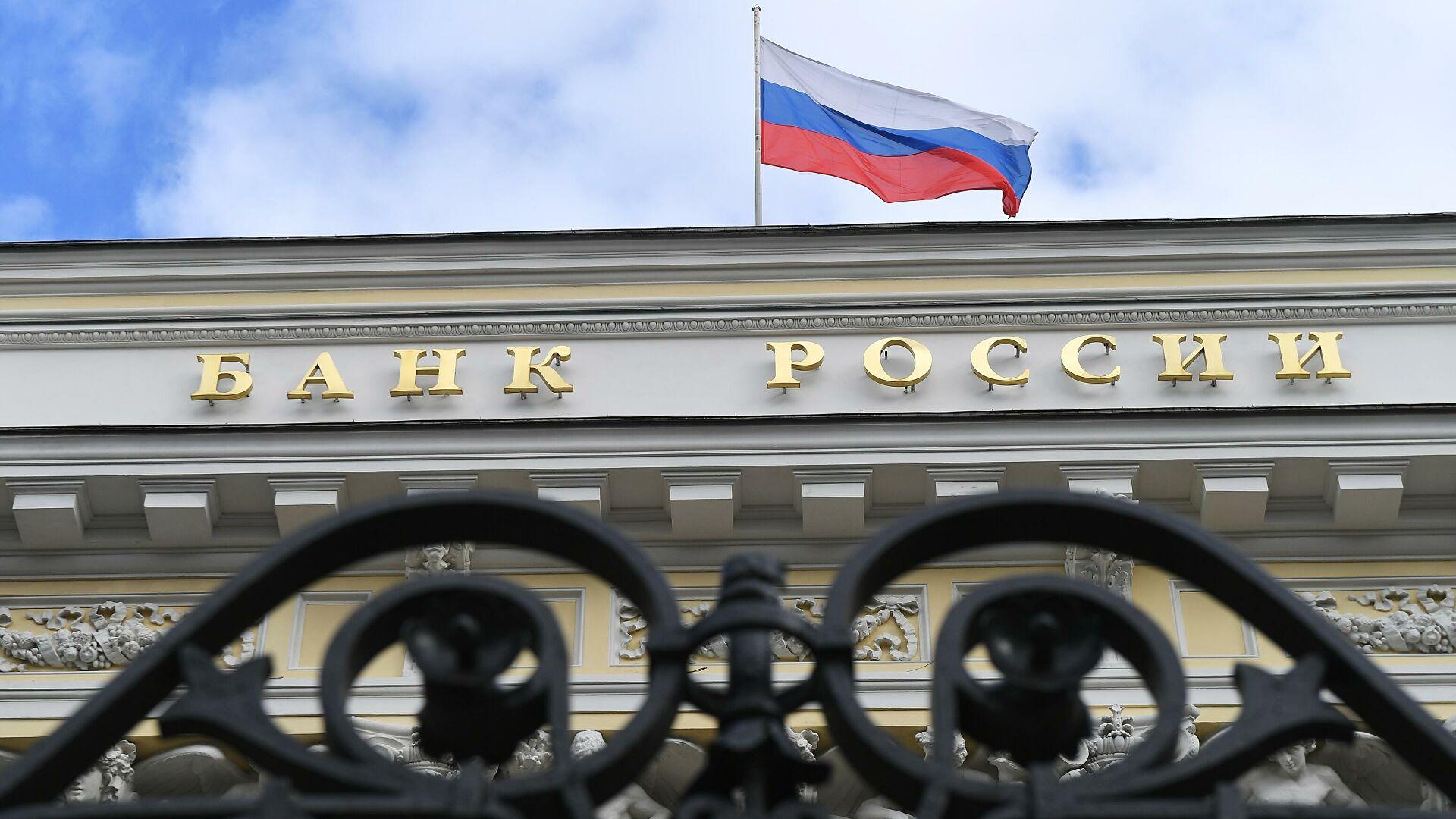 Центробанк сообщил о рекордных международных резервах РФ