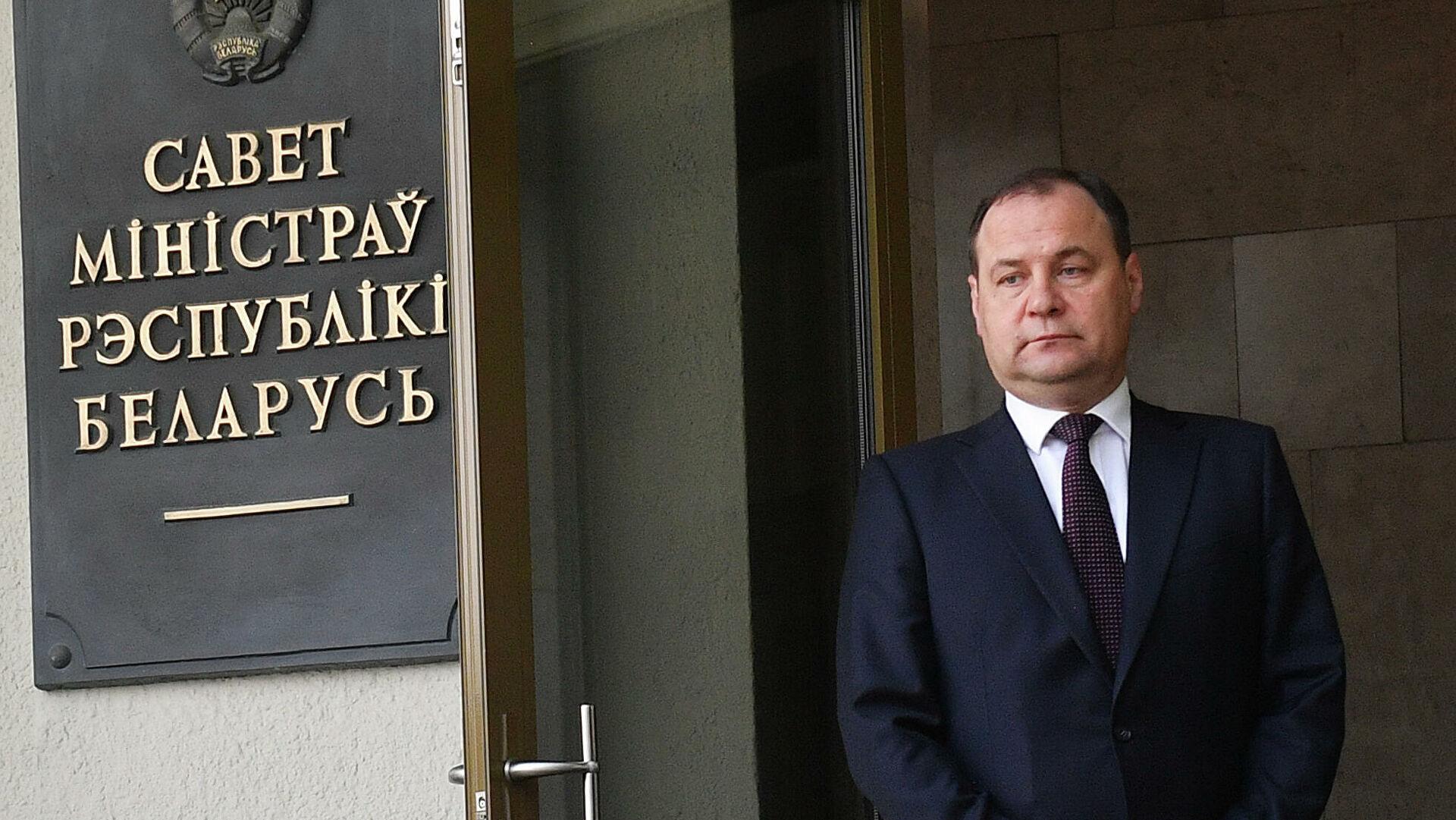 Премьер Белоруссии обвинил ЕС в лицемерии в ситуации с Протасевичем