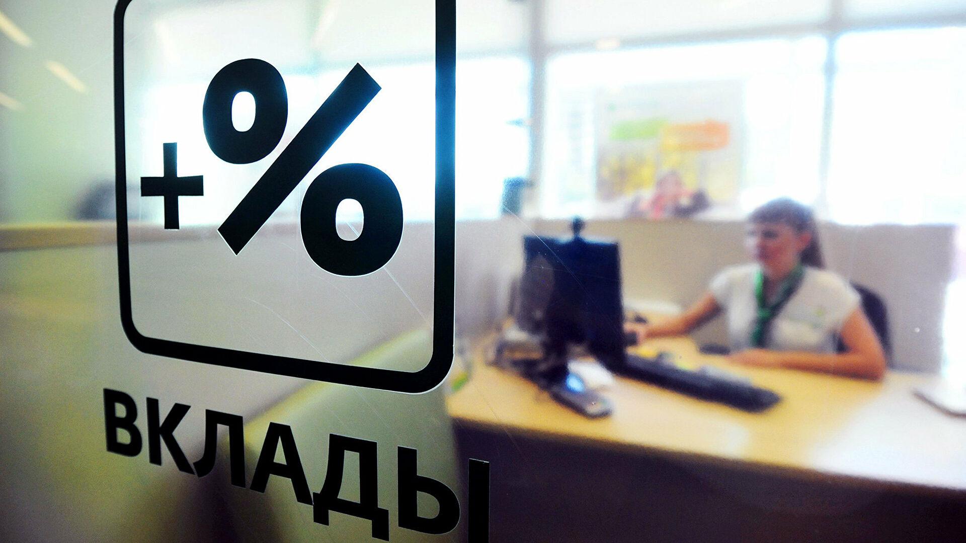Финансист предупредил об угрозе банковским вкладам
