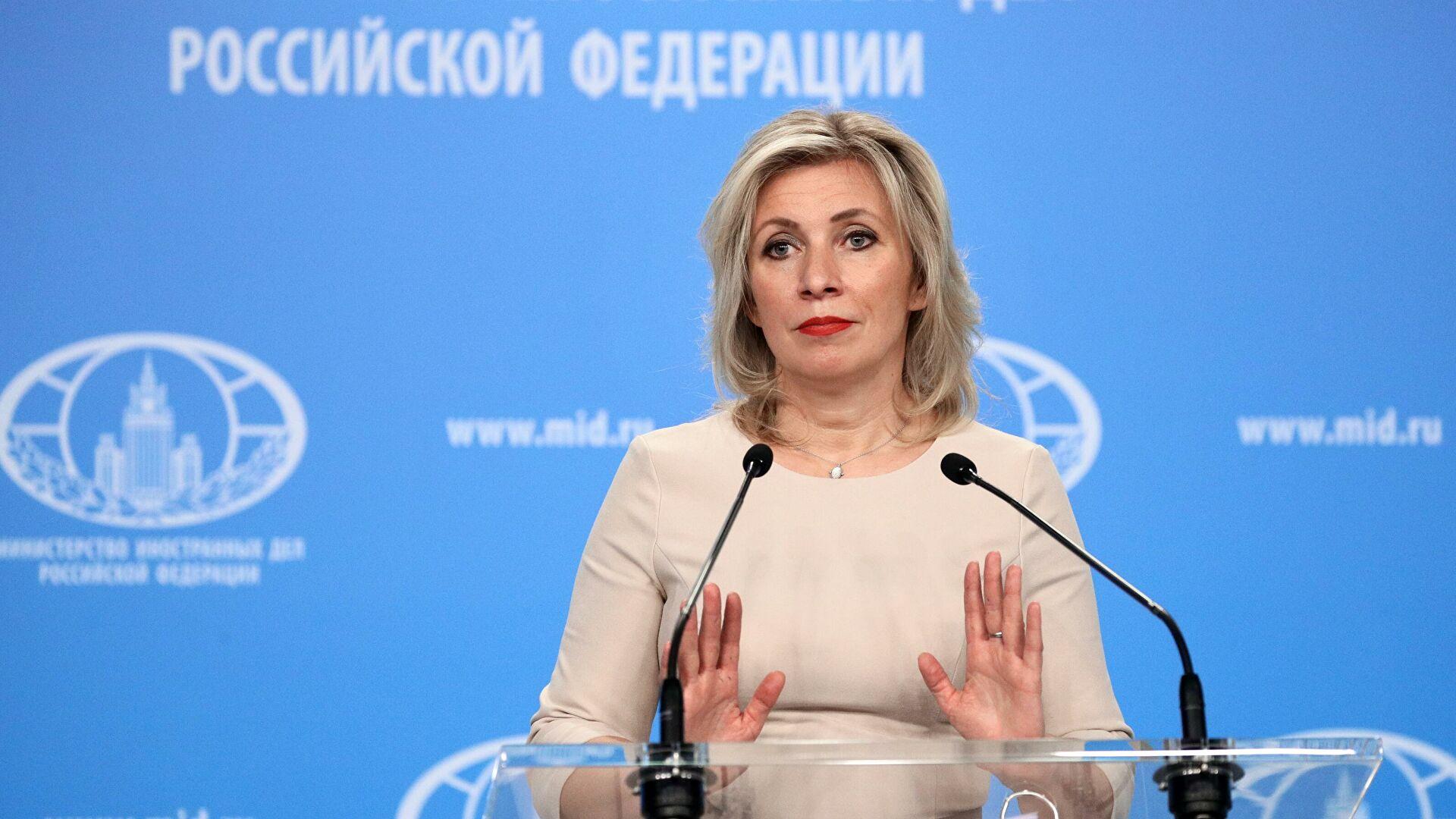 Захарова рассказала о методах борьбы с фейк-ньюс